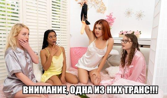 Мулатка лесбиянка вместе с подругами устроили групповуху со страпоном...