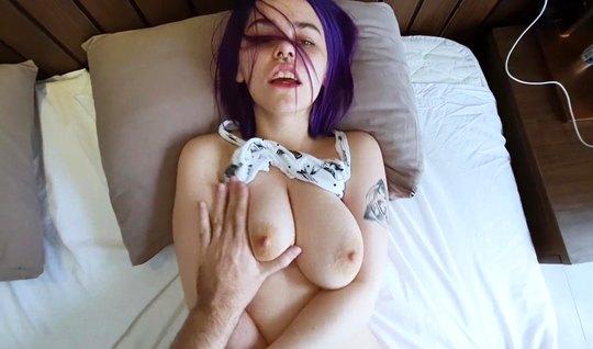 Отымел фиолетововолосую сучку с большими дойками от первого лица...